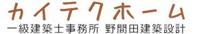 カイテクホーム 一級建築士事務所 野間田建築設計